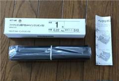"""Thumbnail of """"NTT-MEファックスインクリボン"""""""