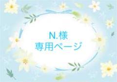 """Thumbnail of """"N.様 専用ページ"""""""