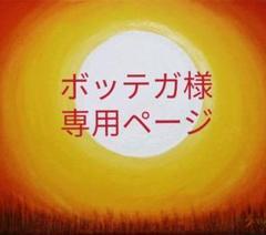 """Thumbnail of """"ボッテガ様専用ページ"""""""
