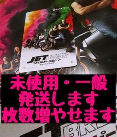 "Thumbnail of ""ワイルド・スピード/ジェットブレイク ムビチケ 未使用 一般 1枚"""