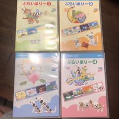 """Thumbnail of """"ヤマハ ぷらいまりー 1〜4 DVD4枚セット"""""""