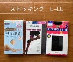 "Thumbnail of ""ストッキング L–LLサイズ 3種セット"""