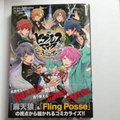 """Thumbnail of """"ヒプノシスマイク コミカライズ FlingPosse 麻天狼 1巻"""""""