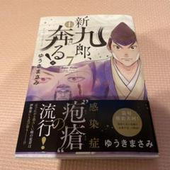"Thumbnail of ""新九郎、奔る! 7"""