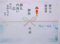 "Thumbnail of ""(御祝、御礼、内祝い、志など)のし[No-44]15枚"""