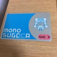 mono  SUGOCA