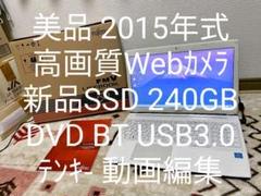 "Thumbnail of ""美品 高画質Webカメラ 新品SSD240GB Office Win10"""