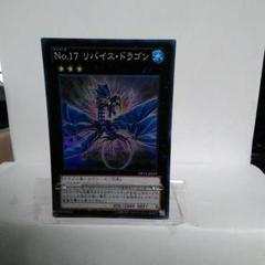 """Thumbnail of """"遊戯王 No.17 リバイス・ドラゴン"""""""