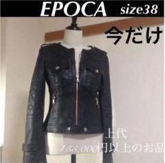 "Thumbnail of ""【美品】☆ EPOCA エポカ 最高級中綿入り ラムレザー ライダース ☆38"""
