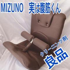 """Thumbnail of """"良品●  MIZUNO 実は腹筋くん 座椅子 ながら筋トレ"""""""