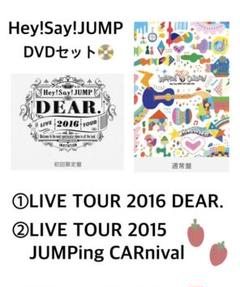 """Thumbnail of """"Hey!Say!JUMP DVD LIVE TOUR 2枚セット"""""""
