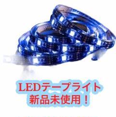 "Thumbnail of ""LEDテープライト4m USB 間接照明 イルミネーション"""