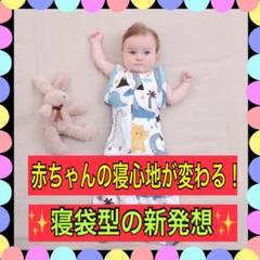 """Thumbnail of """"新発想!快眠スリーパー★寝冷え防止・袖付け外し可能★〜5ヵ月・M★グリーン・恐竜"""""""