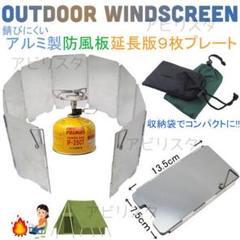 "Thumbnail of ""防風板 ウインドスクリーン アルミ 折り畳み 軽量 9枚 収納袋付 アウトドア"""