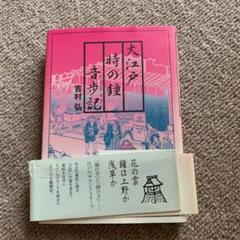"Thumbnail of ""吉村弘/大江戸時の鐘音歩記 希少本"""