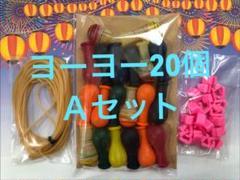 "Thumbnail of ""ヨーヨー20個Aセット"""