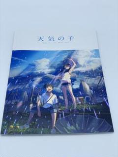 "Thumbnail of ""天気の子 劇場用映画パンフレット 第1弾"""