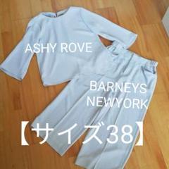 "Thumbnail of ""ASHY ROVEブラウス、BARNEYS NEWYORKパンツ【サイズ38】"""