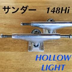 """Thumbnail of """"スケボー  サンダー トラック148 Hi HOLLOW LIGHT 軽量モデル"""""""