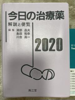 "Thumbnail of ""今日の治療薬 2020 解説と便覧"""