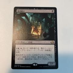 "Thumbnail of ""MTG 墓所破り 日本語1"""