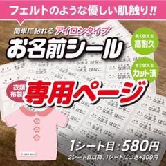 """Thumbnail of """"☆ちゃぶこ 8853様専用ページ☆お名前 アイロンシール"""""""