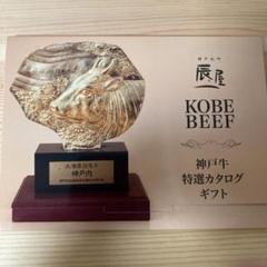 """Thumbnail of """"神戸牛 特選カタログギフト 1万円コース"""""""