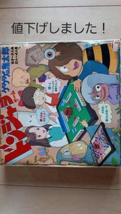 "Thumbnail of ""ゲゲゲの鬼太郎 ドンジャラ"""