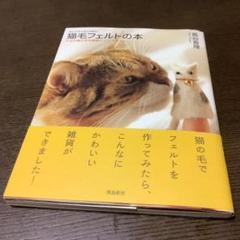 """Thumbnail of """"猫毛フェルトの本 うちの猫と作る簡単ハンドクラフト"""""""
