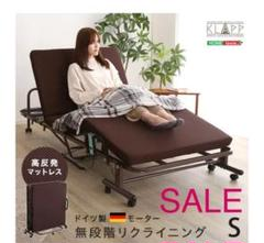 "Thumbnail of ""電動リクライニングベッド【KLAPP-クラップ-】"""