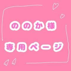 "Thumbnail of ""ののか様専用ページ"""