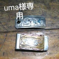 "Thumbnail of ""ナバホ族のマネークリップ"""