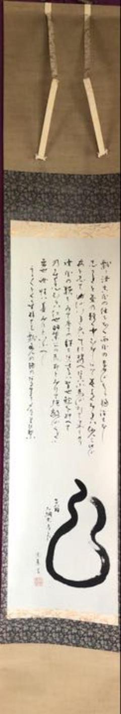 """Thumbnail of """"掛軸 茶道具 大綱宗彦【瓢画贊】紙本 茶掛!"""""""