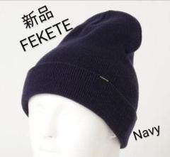 "Thumbnail of ""新品 FEKETE ニット帽子 ニットキャップ 紺色ネイビー レディース メンズ"""