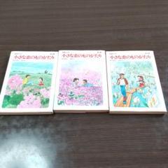 """Thumbnail of """"小さな恋のものがたり 3冊"""""""