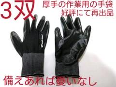 """Thumbnail of """"【新品】防災 軍手 3双"""""""