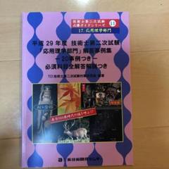"Thumbnail of ""技術士2次試験 応用理学部門"""