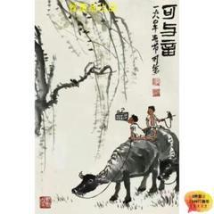"Thumbnail of ""画家李可染『牧牛図』、中国画紙、紙本、絵画、 骨董品、 純手描き、鑑定書付き8"""