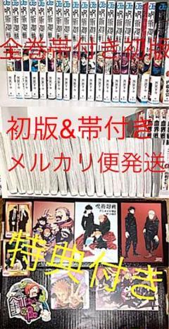 "Thumbnail of ""呪術廻戦 全巻セット 0-16巻 全巻帯付き初版 一部特典つき"""