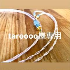 """Thumbnail of """"taroooo様専用リケーブル"""""""