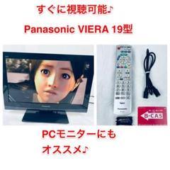 "Thumbnail of ""すぐに視聴可能♪ Panasonic VIERA C3 TH-L19C3-K"""
