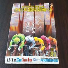 "Thumbnail of ""クオカード 図書カード 岸和田競輪"""