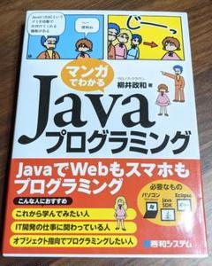 "Thumbnail of ""マンガでわかるJavaプログラミング"""