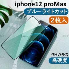 """Thumbnail of """"iPhone12 proMax 用ブルーライトカット強化ガラスフィルム 全面保護"""""""