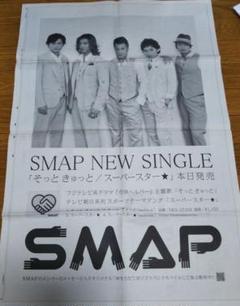 "Thumbnail of ""SMAP 産経新聞"""