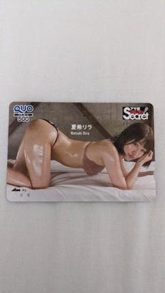 "Thumbnail of ""夏希リラ グラビア クオカード500円分"""