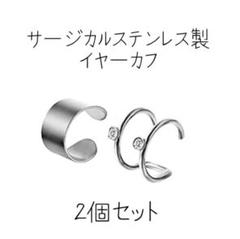 """Thumbnail of """"サージカルステンレス製イヤーカフ2個セット"""""""