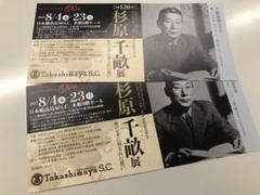 "Thumbnail of ""杉原 千畝 展ご招待券 【2枚セット】"""
