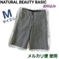 """Thumbnail of """"NATURAL BEAUTY BASIC グレー ハーフパンツ"""""""