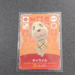 """Thumbnail of """"amiibo キャラメル"""""""